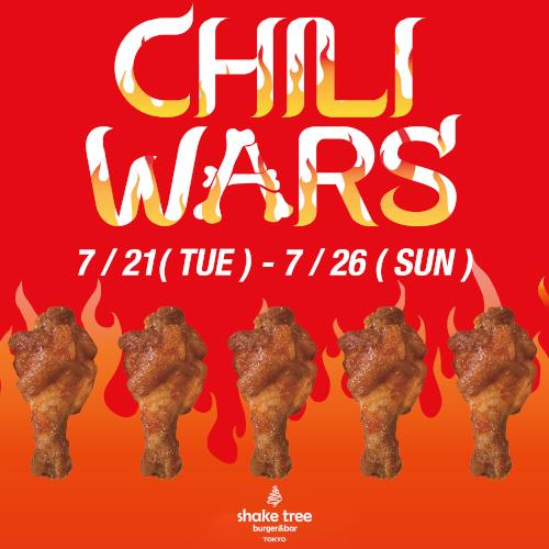 Chili Wars 2020