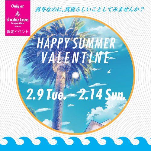 Happy-Summer-Valentine-2021